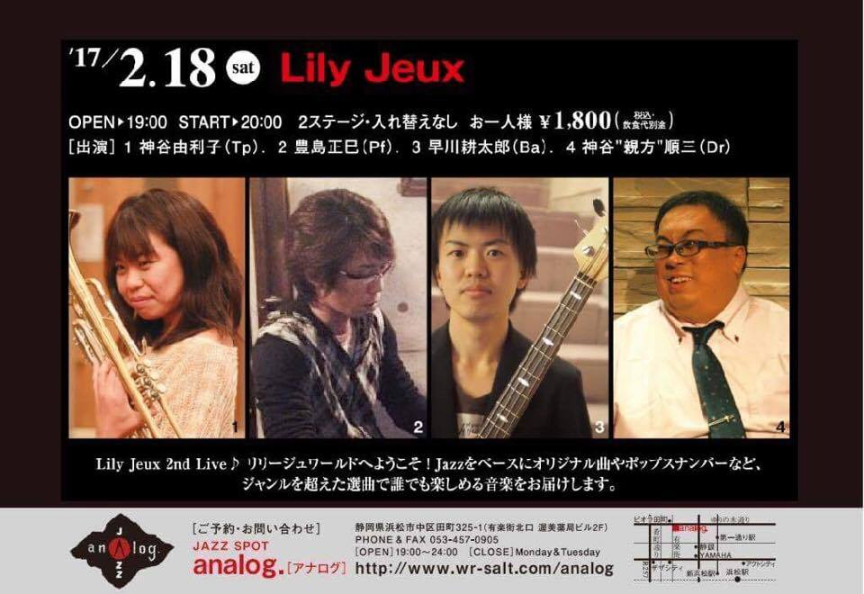 Lily  Jeux (リリージュ)_img