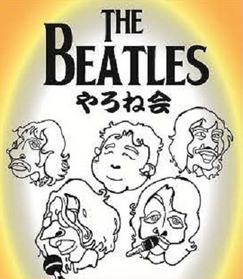 TheBeatlesやろね会