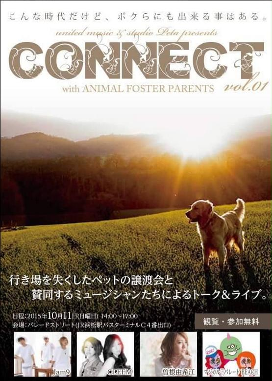CONNECT with ANIMAL FOSTER PARENTS vol.01