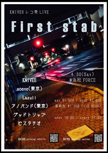 KNIVES レコ発 LIVE First stab