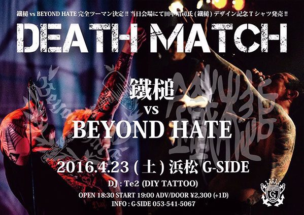 DEATH MATCH 鐵槌vsBEYOND HATE