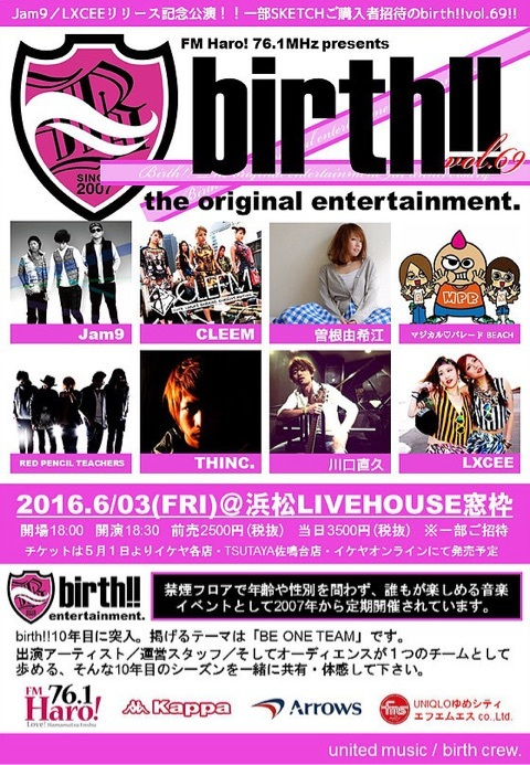 birth!! Vol.69