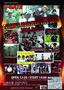 SUMMER MONSTER LIVE 2016