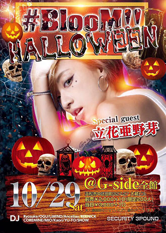 「#BlooM!!vol.6」 〜Halloween Special Night〜