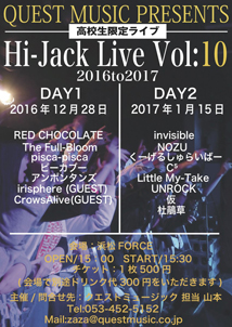 QUEST MUSIC PRESENTS. Hi-Jack Live Vol:10