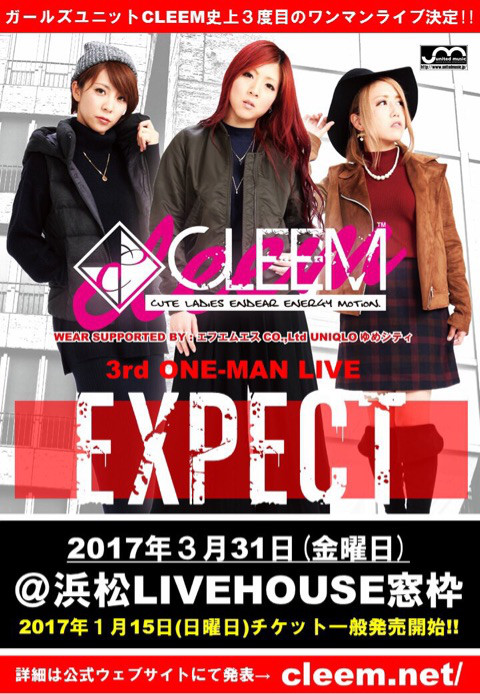 CLEEM 3rd ONE-MAN LIVE【EXPECT】