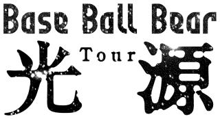 Base Ball Bear Tour「光源」