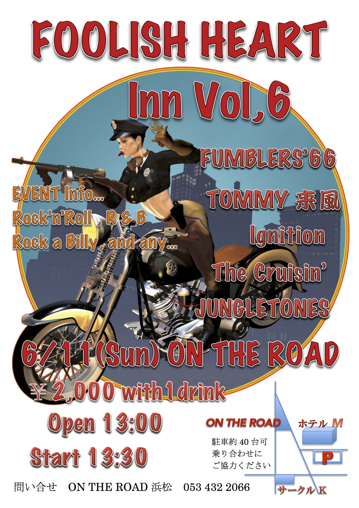 FOOLISH HEART Inn Vol.06