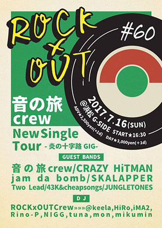ROCK × OUT #60 音の旅 crew New Single Tour -炎の十字路GIG-