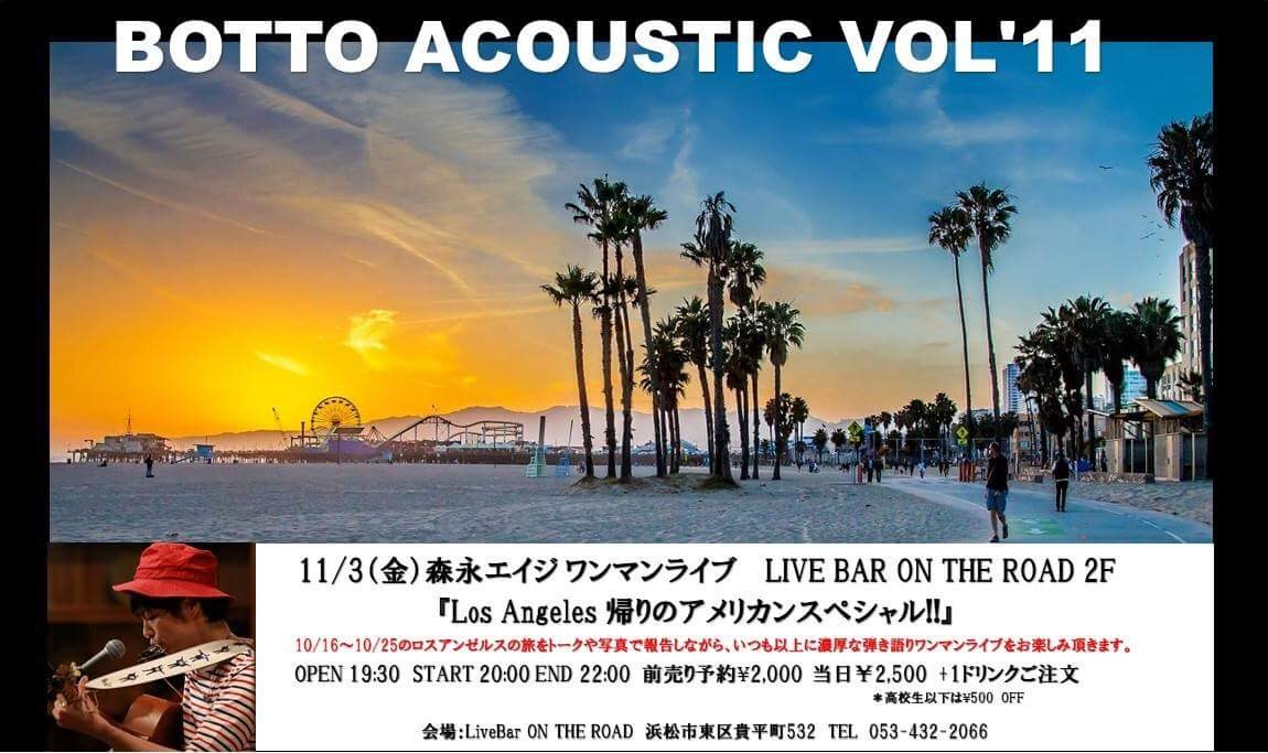 森永エイジ BOTTO ACUSTIC Vol'11