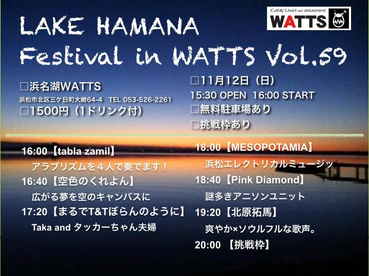 Lake Hamana Festival in WATTS Vol.59