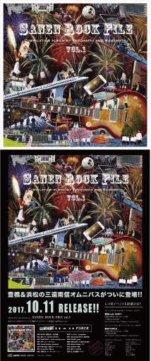 SANEN ROCK FILE vol.1 COMPILATIOM ALBUM BY TOYOHASHI AND HAMAMATSU