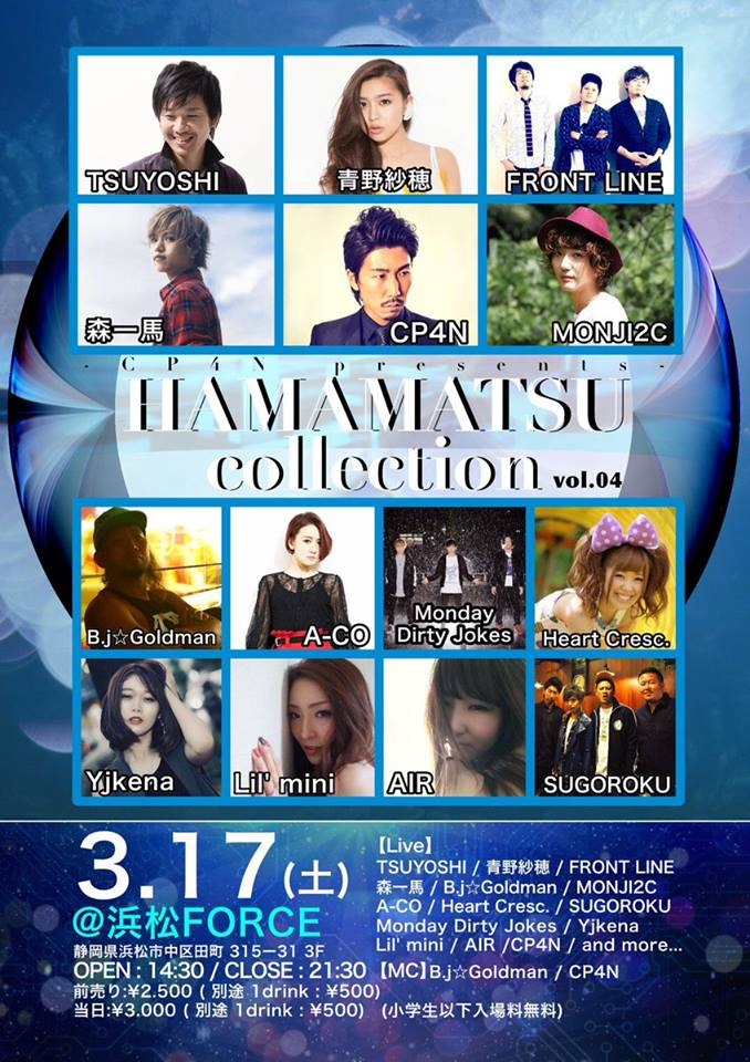 CP4N presents, 〈Hamamatsu Collection vol.4〉