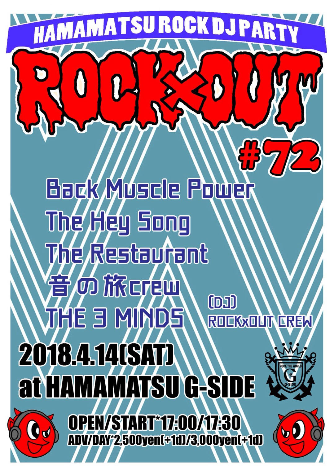 ROCK × OUT #72