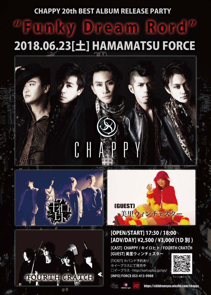 CHAPPY主催 『Funky Dream Rord』