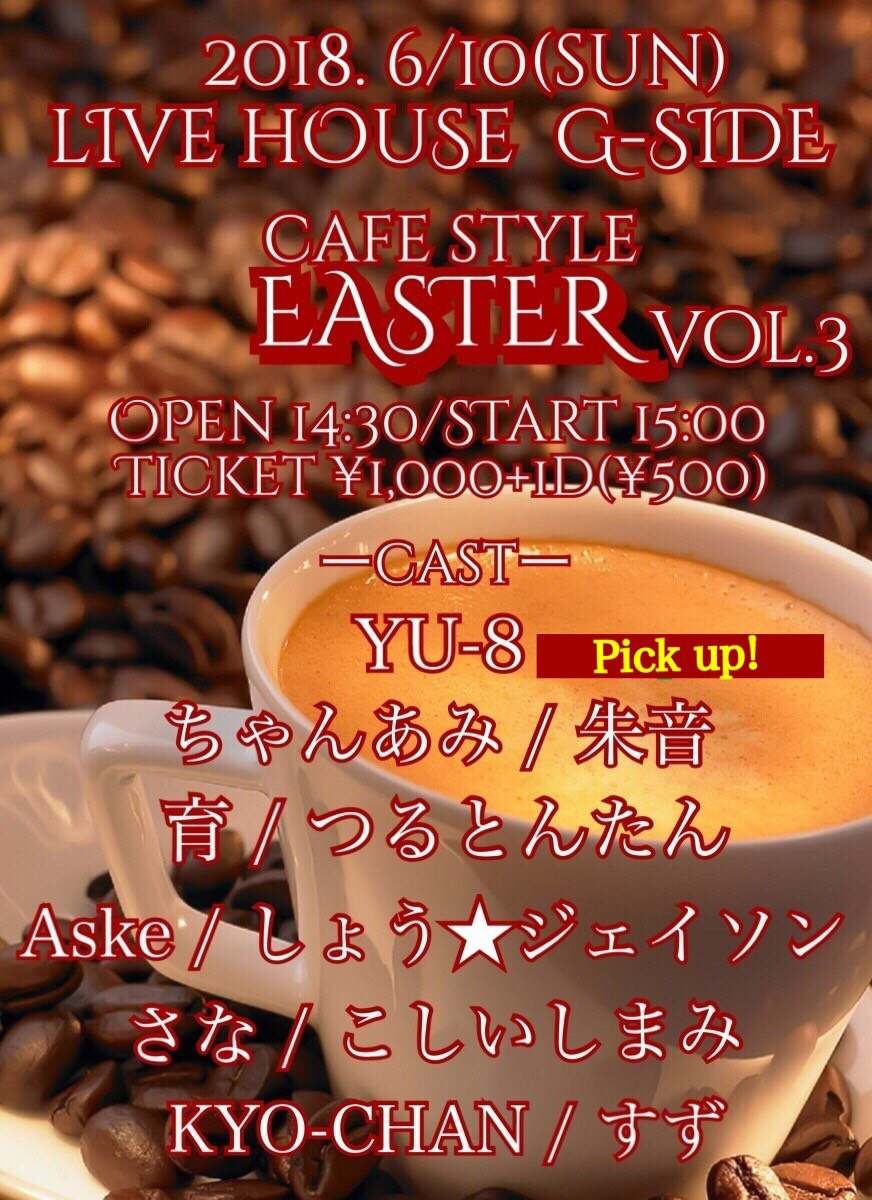 CAFE STYLE EASTER vol.3