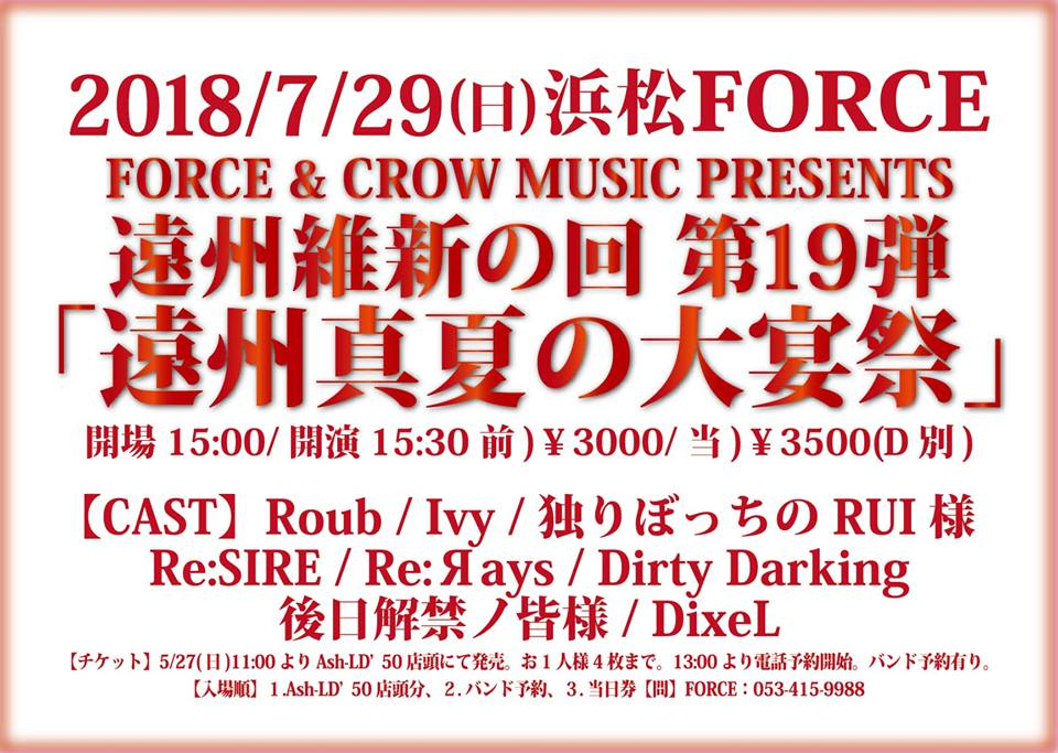 FORCE & CROW MUSIC PRESENTS 遠州維新の会 第19弾「遠州真夏の大宴祭」
