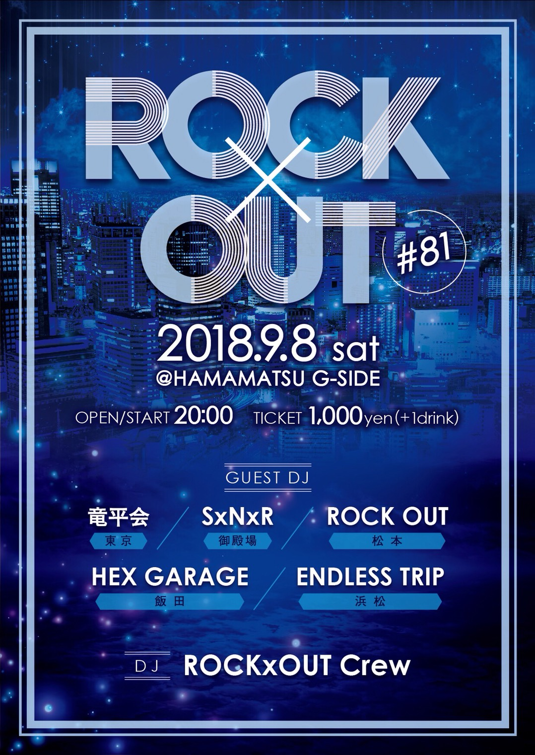 ROCK×OUT #81