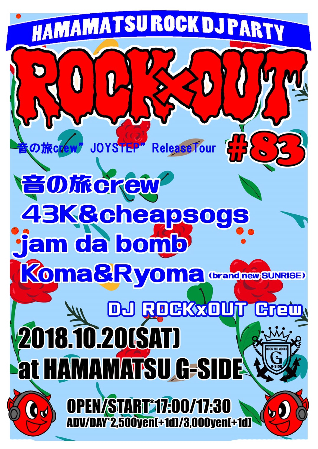 "ROCK×OUT #83 音の旅crew ""JOYSTEP""Release Tour"