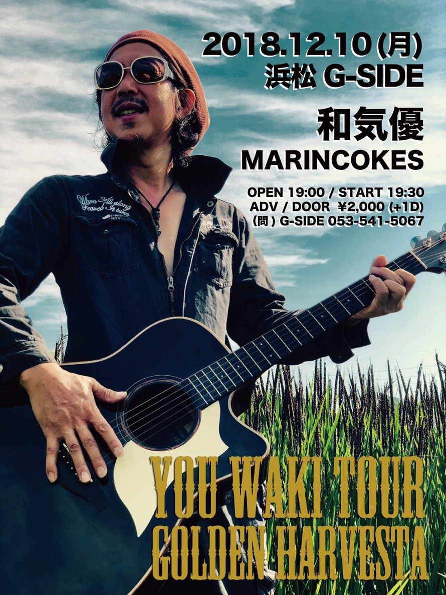 和気優のGOLDEN HARVESTA TOUR