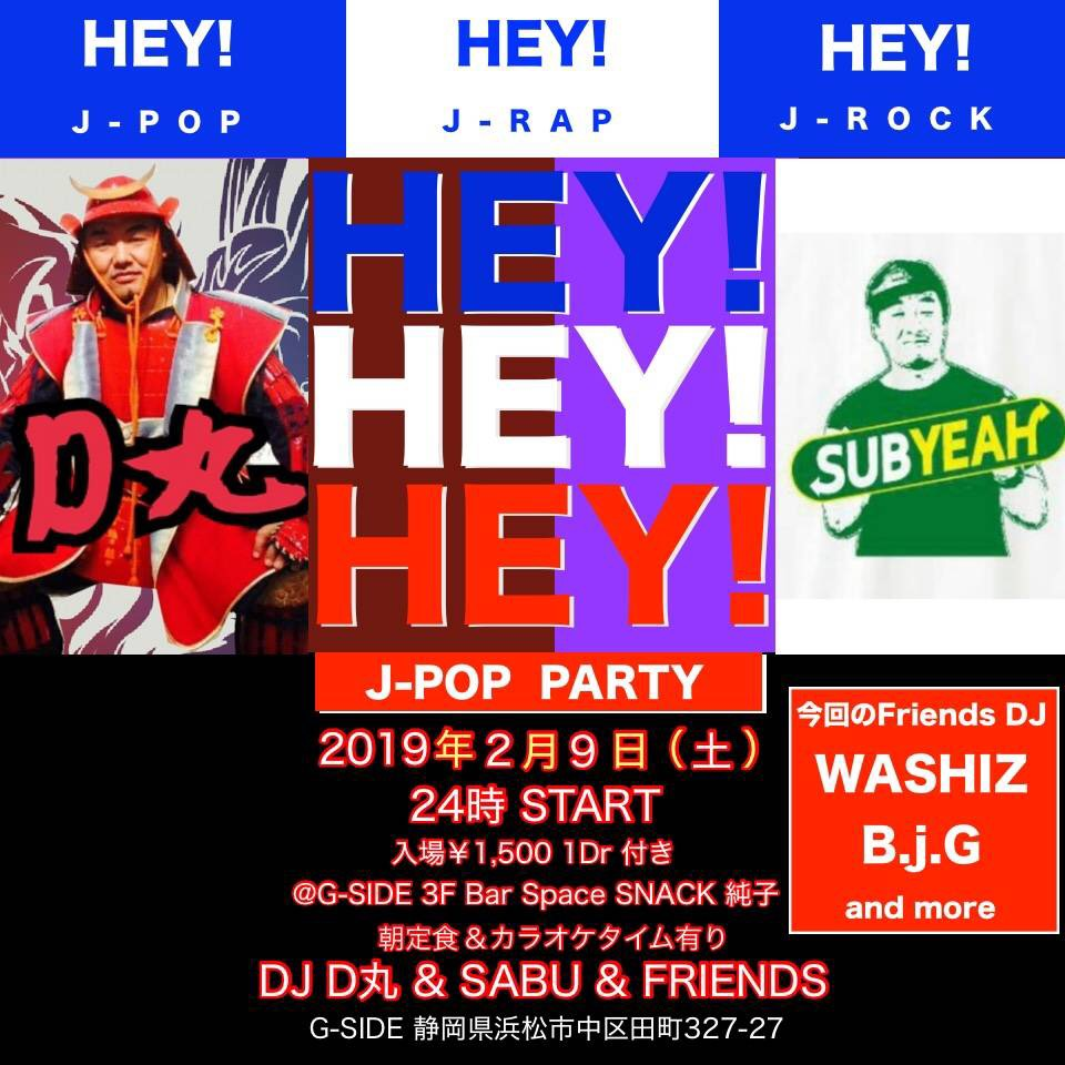 HEY!HEY!HEY! J-POP PARTY