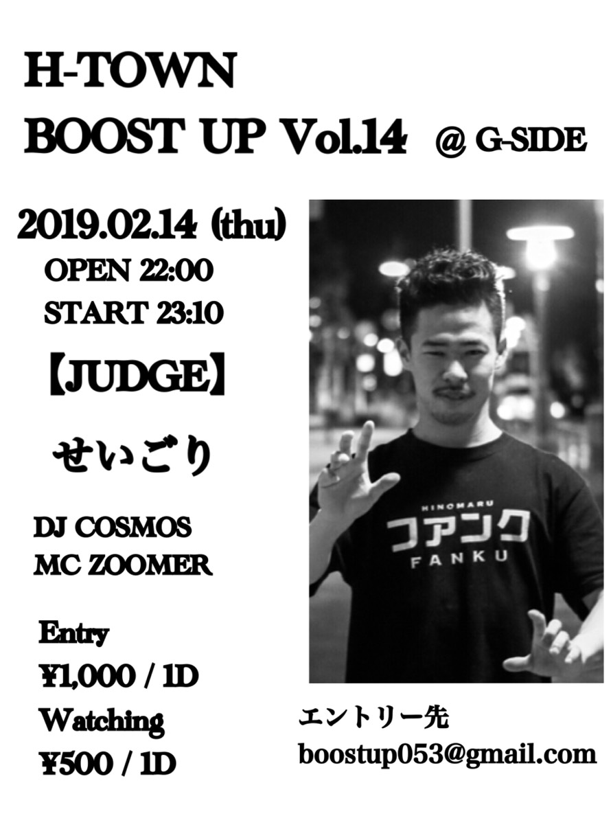 H-TOWN BOOST UP vol.14