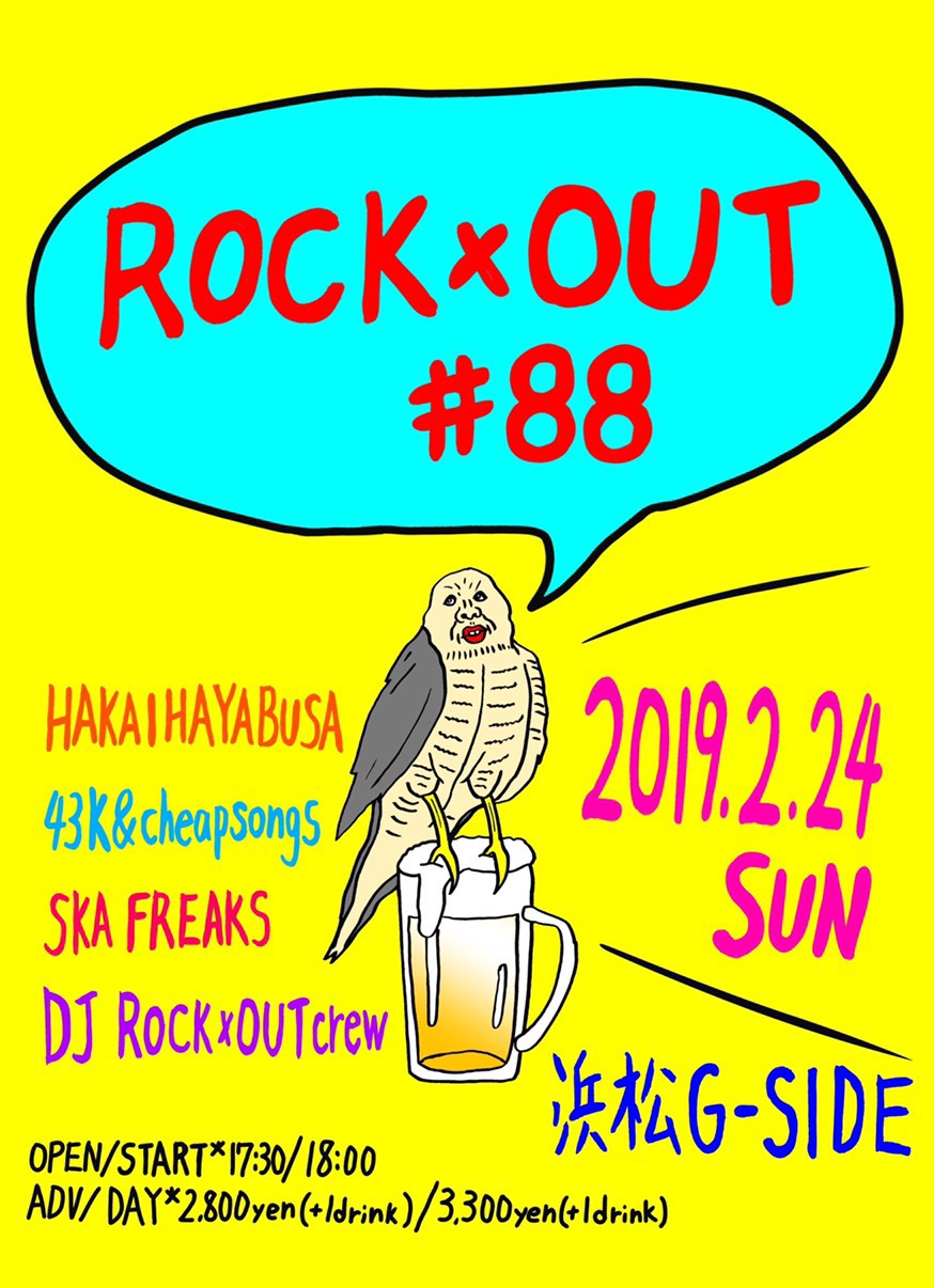 ROCK×OUT 10th Anniversary Special vol.2