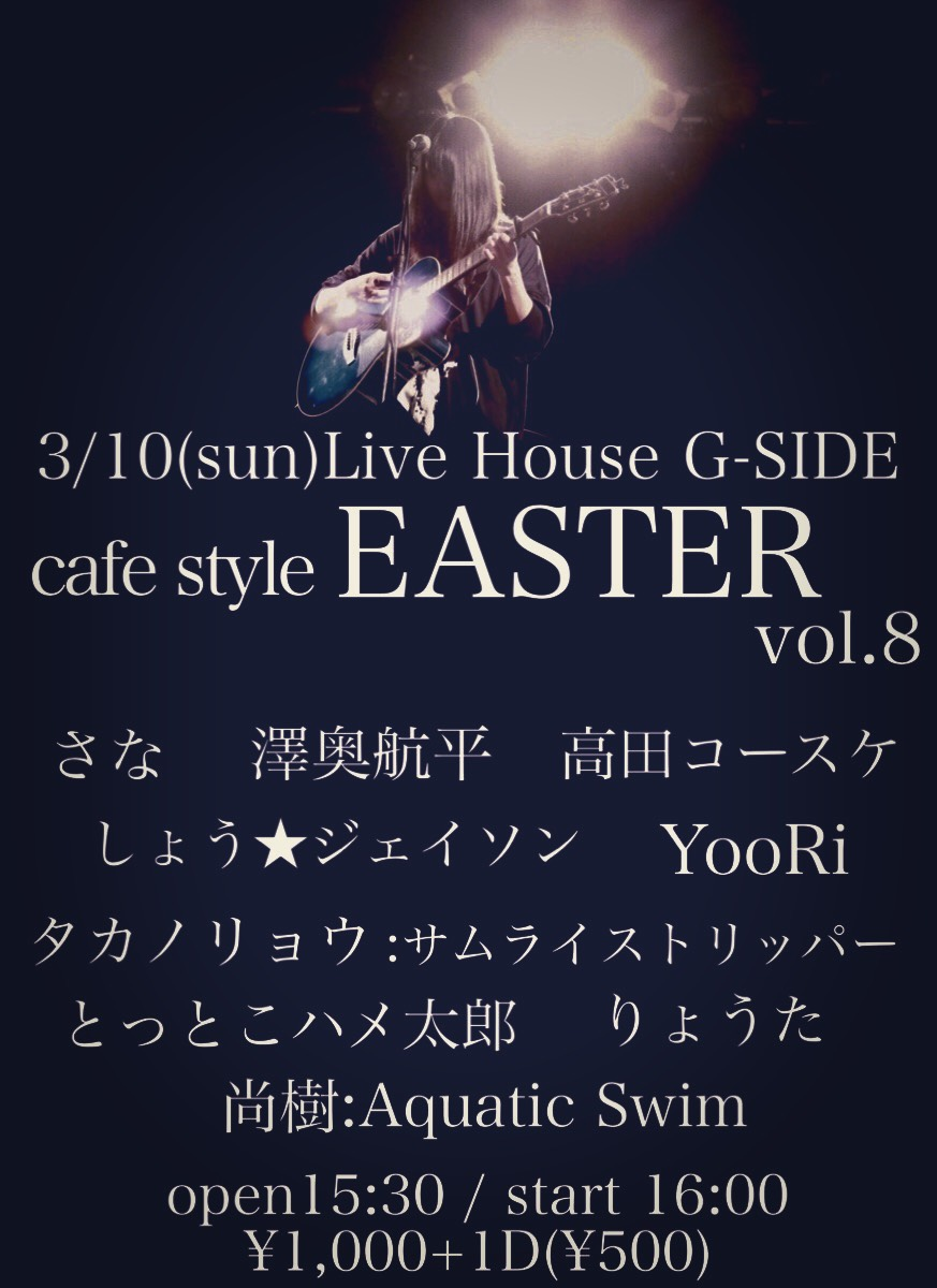 cafe style EASTER vol.8
