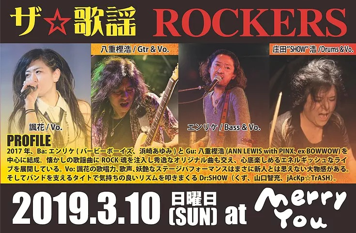 ザ☆歌謡ROCKERS Live ( White Noise & Fire Desire )