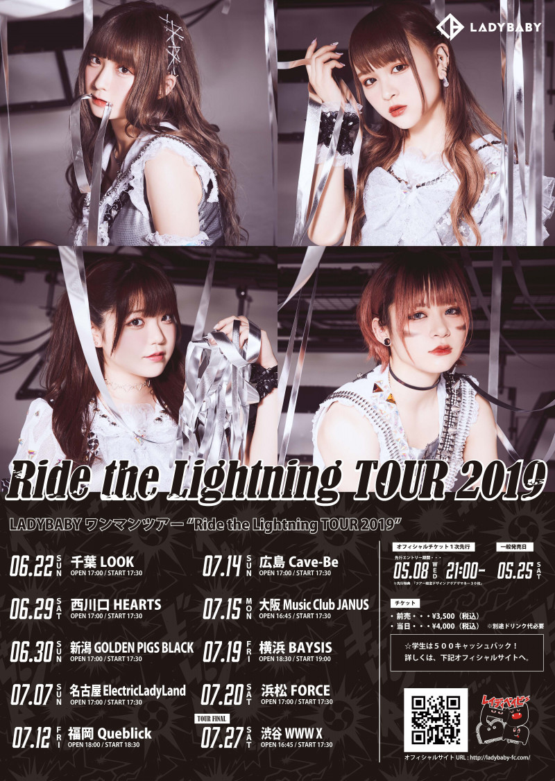 LADYBABY Ride the Lightning TOUR 2019