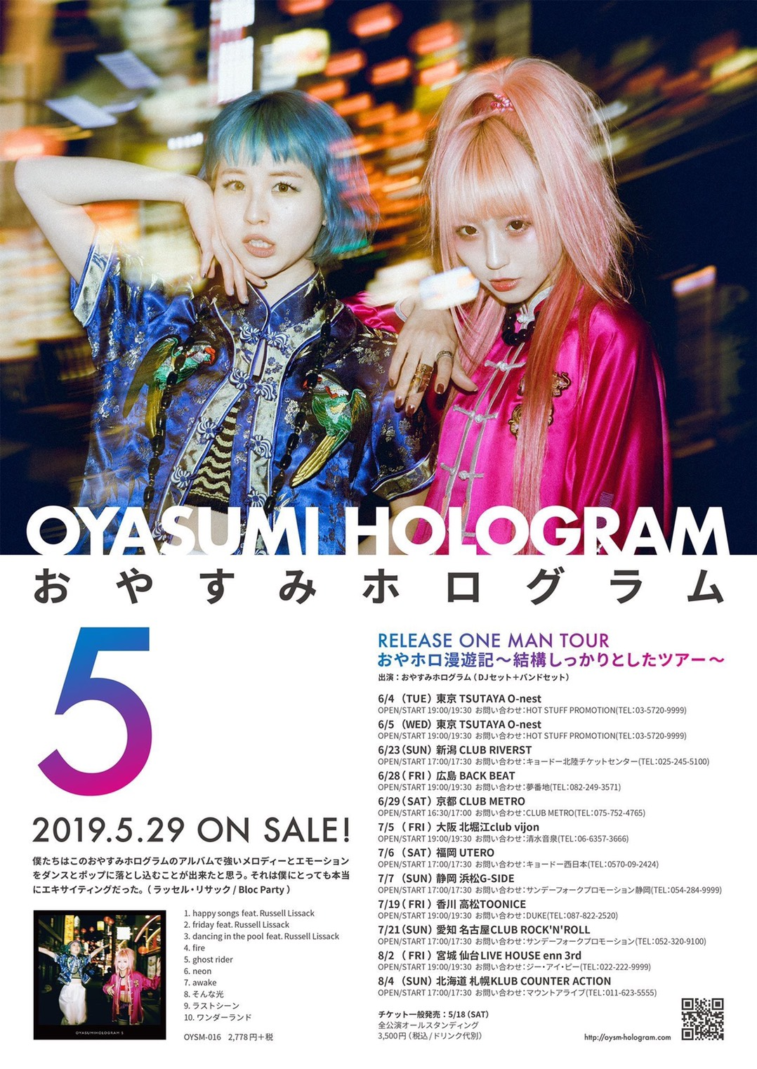 OYASUMI HOLOGRAM RELEASE ONE MAN TOUR