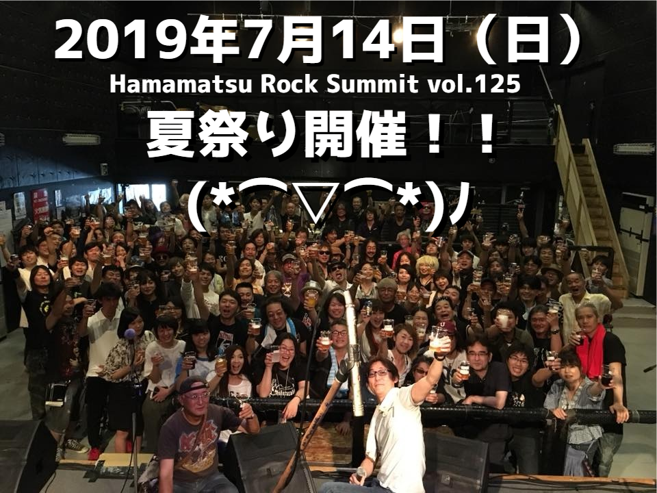 Hamamatsu Rock Summit vol.125 夏祭り