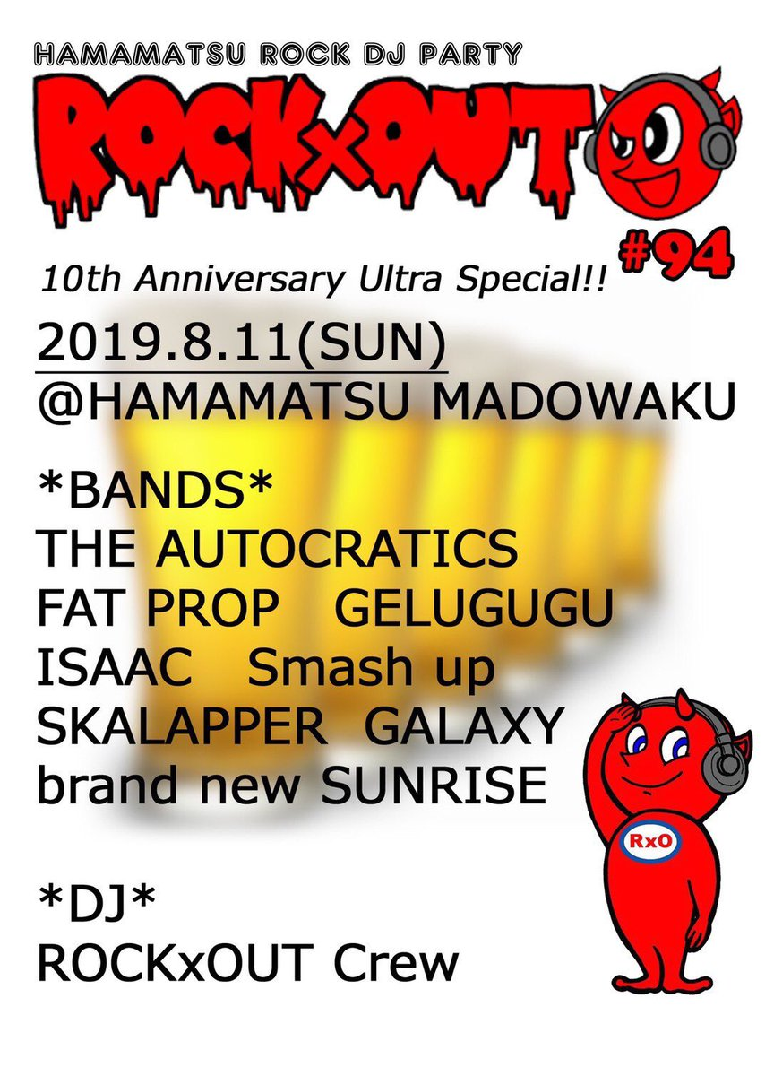 ROCK × OUT 10th Anniversary Super Special!