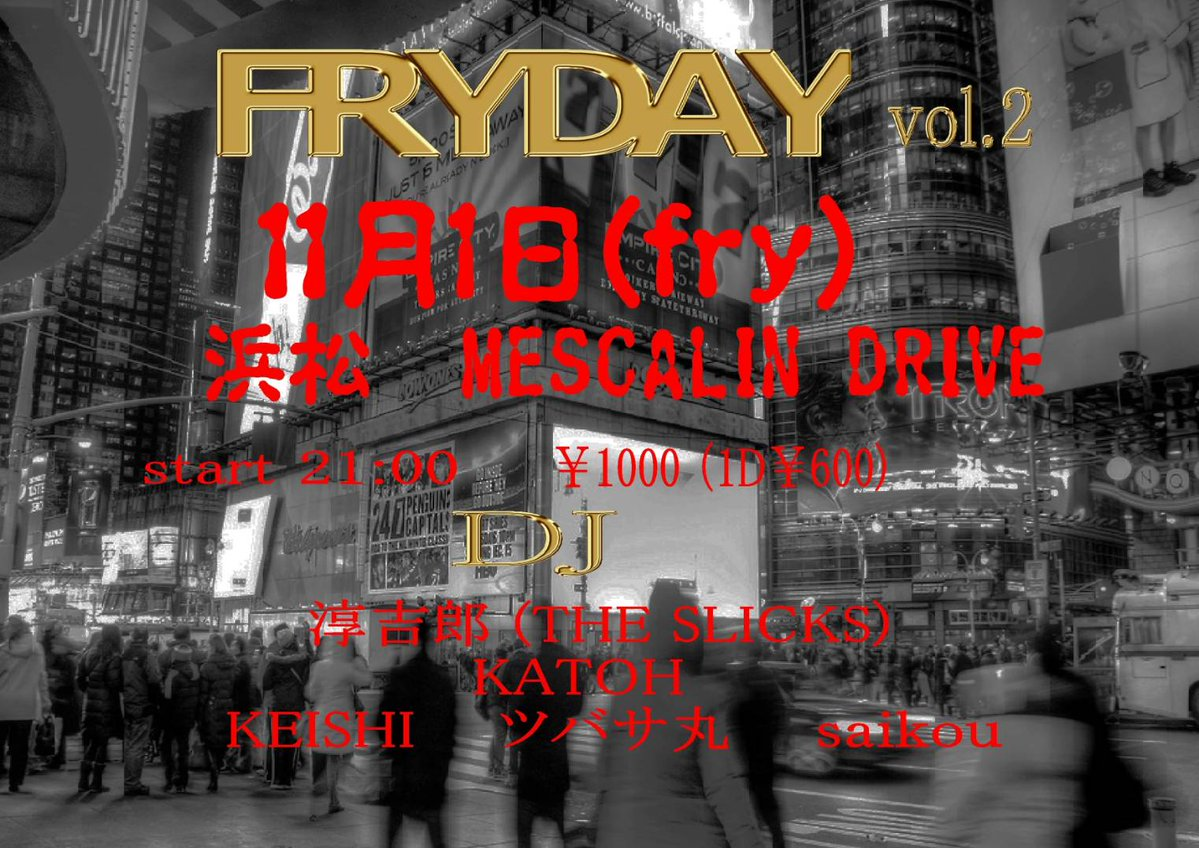 DJ night 【FRIDAY Vol.2】