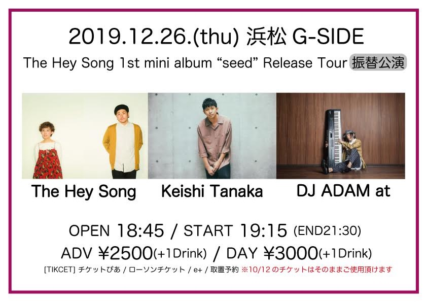The Hey Song 1st mini album「seed」Release Tour