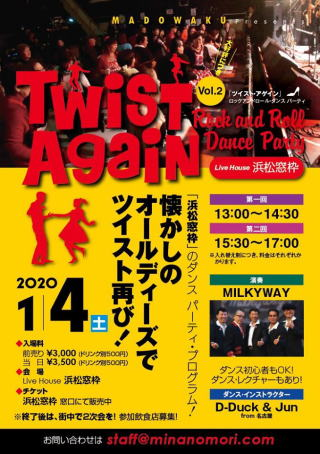 TWIST AGAIN Rock'n' Roll Dance Party Vol.2