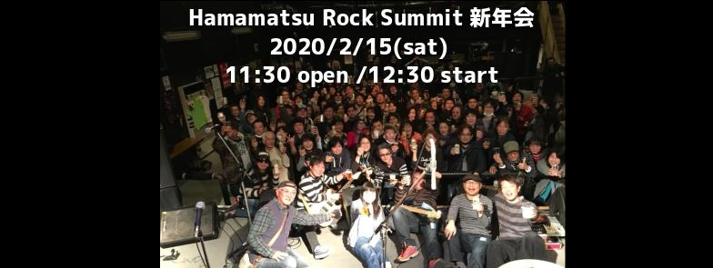 Hamamatsu Rock Summit Vol.131 新年会