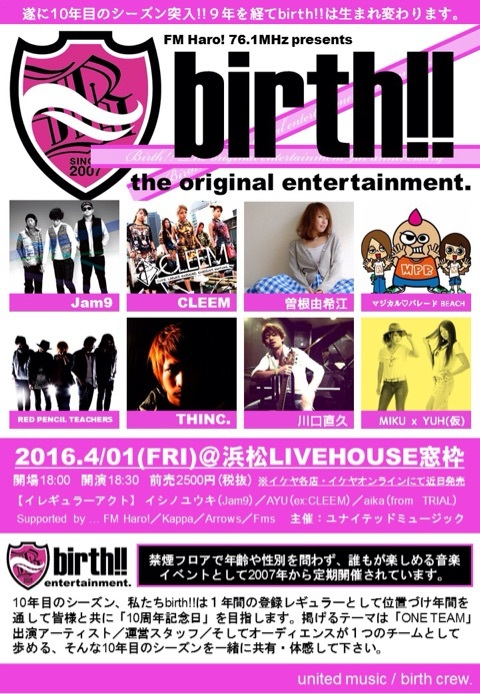 【birth!!】 ~9th anniversary~  のお知らせ