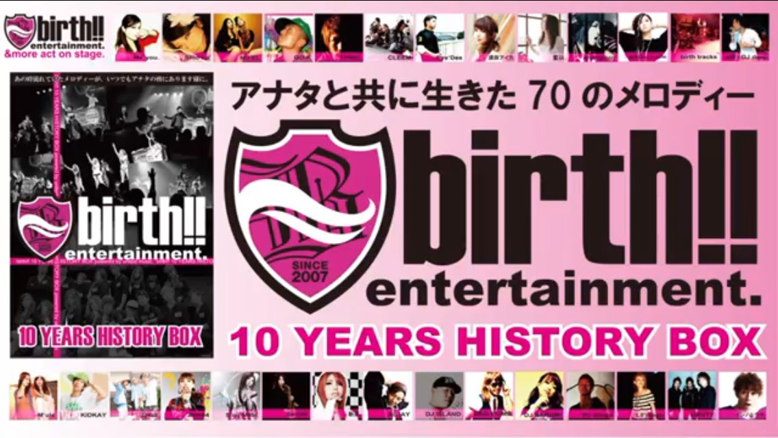 【birth!! 10 YEARS HISTORY BOX完成のお知らせ】